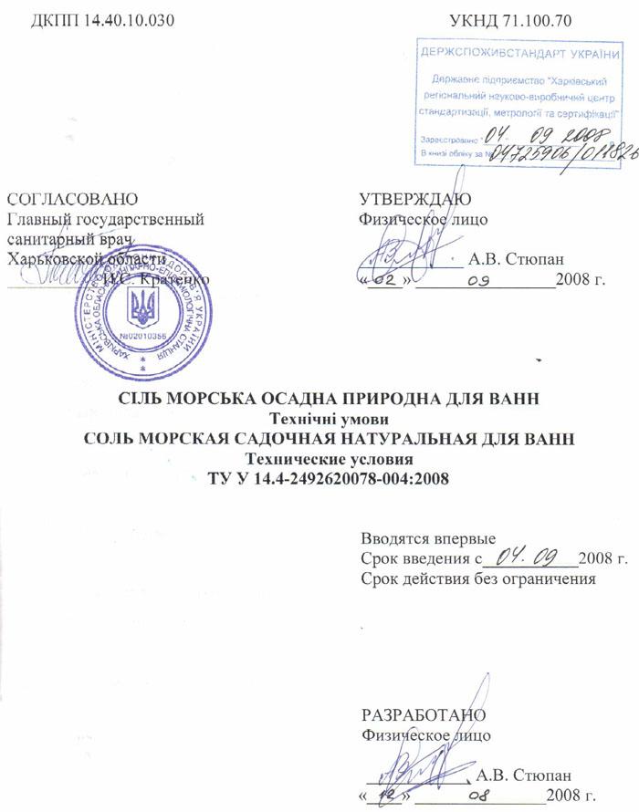 Сертификат соответствия Соль морская для ванн